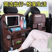 汽車座椅背收納袋掛袋車載多功能創意折疊餐桌置物袋車內裝飾用品  自由角落