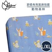 【Outdoorbase 舒柔布充氣床包套 L/XL《動物森林》】26329/充氣床床包/保潔床包套/防塵套