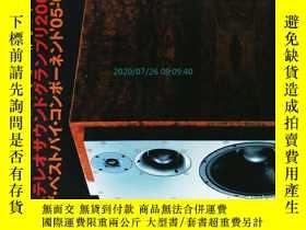 二手書博民逛書店Stereo罕見Sound (Magazine) 157 GRAND PRIX 2006年4月15日 立體聲日本音