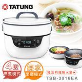 【TATUNG大同】複合料理無水鍋(TSB-3016EA)