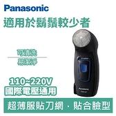 【旅遊必備款】Panasonic 國際牌 ES-6510-K 充電旋轉式電動刮鬍刀