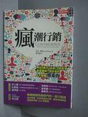 【書寶二手書T6/行銷_NEM】瘋潮行銷_約拿‧博格