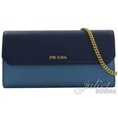 茱麗葉精品 全新精品 PRADA 1DH002 雙色水波紋翻蓋金鍊斜背式長夾.藍/淺藍