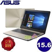 ASUS X542UF-0081C8250U ◤刷卡◢15.6吋FHD I5雙核效能筆電 (i5-8250U/4GB/1TB +128G SSD/MX 130 2G) 霧面金