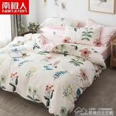 磨毛四件套全棉床單被套三件套1.8m雙人床上4件套  【快速出貨】YYJ