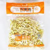 【台灣】真空黃豆芽1包(300g±5%/包)【愛買冷藏】