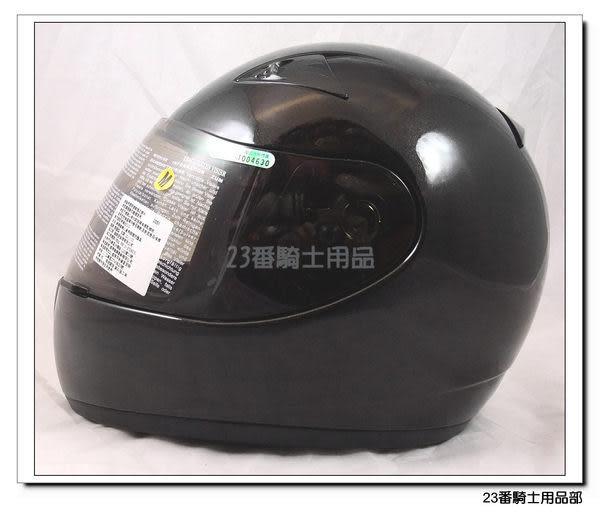 【 ZEUS  ZS 2000C  素色 黑 瑞獅 安全帽】小帽款、兒童全罩、免運費