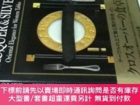 二手書博民逛書店英文)クロスオーバーの食卓罕見Lacquer & silver : oriental elegance f