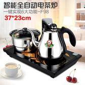 Seko/新功 F88F98F90全自動上水電熱水壺茶具套裝燒水壺電熱茶爐 mks全館88折