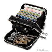 鑰匙包男創意多功能大容量汽車家用鎖匙包扣女零錢卡包二合一  檸檬衣舍