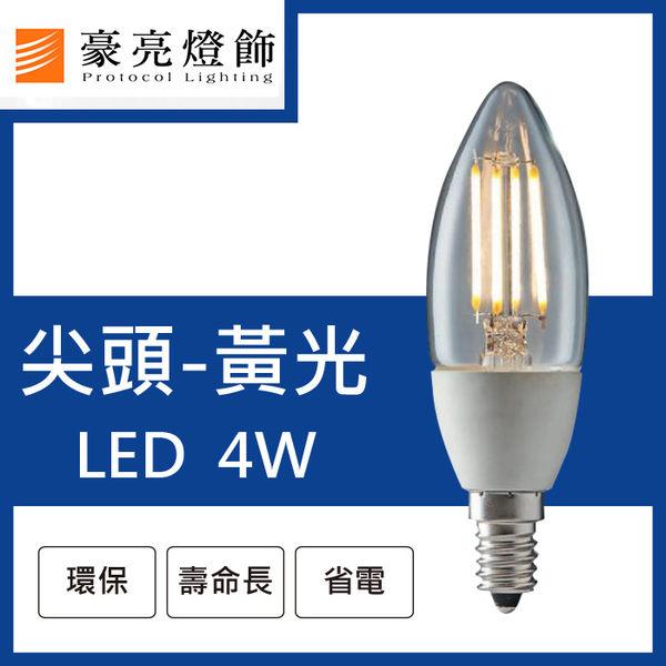 【豪亮燈飾】LED E14 4W 鎢絲尖尾燈泡 黃光 (CNS認證) ~美術燈、客廳燈、房間燈、吊燈、吸頂燈