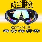 護目鏡勞保防飛濺男女防風沙騎行防紫外線防灰塵打磨工業防護眼鏡