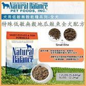 【行銷活動8折】*KING WANG*Natural Balance 低敏地瓜鮭魚全犬配方-小顆粒 狗糧12磅
