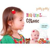 髮夾/髮飾/BB夾/啪啪夾 Giddy Giddy - Big Girl Classic 女童經典款 (BIG)