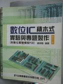 【書寶二手書T1/大學理工醫_QJA】數位IC積木式實驗與專題製作(附數位實驗模板PCB)_盧明智
