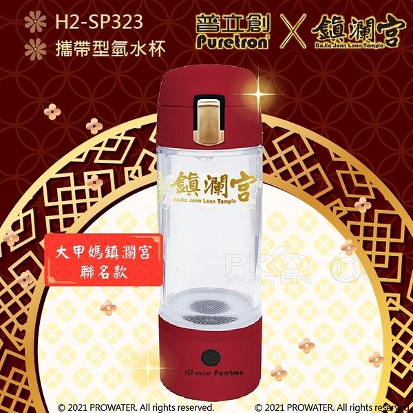 【Puretron普立創×鎮瀾宮】 H2-SP323 《大甲媽鎮瀾宮聯名款》攜帶型氫水杯