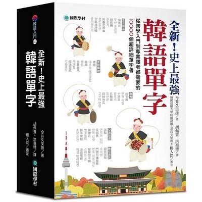 全新史上最強韓語單字(從初學入門到專業譯者都需要的10000個超詳細單字書)