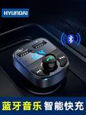 現代車載MP3播放器多功能藍芽接收器音樂U盤汽車點煙器車載充電器   聖誕節快樂購