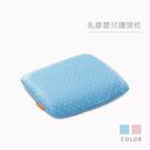 媽咪小站 - 嬰兒乳膠護頭枕