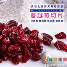特級蔓越莓乾切片300G 每日優果...