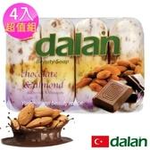 【土耳其dalan】杏仁巧克力健康保濕皂90g X4 超值組