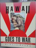 【書寶二手書T1/歷史_YFP】Hawall Gpes To War_Brown