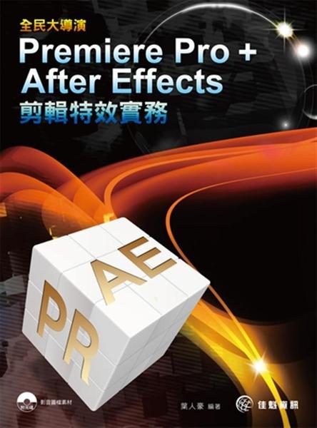 (二手書)全民大導演:Premiere Pro+ After Effects 剪輯特效實務