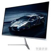 27英寸液晶高清螢幕遊戲電競設計大屏護眼吃雞台式電腦顯示器ATF 智聯世界