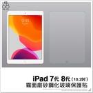 Apple iPad 7代 8代 10.2吋 霧面鋼化玻璃貼 平板保護貼 防指紋 螢幕保護膜 玻璃貼 鋼化膜