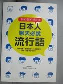 【書寶二手書T1/語言學習_OMI】日本人聊天必說流行語_Aikoberry/菅原朋子/平松晉之介