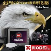 送32G卡【 響尾蛇X3 PLUS X-MODEL 】機車用行車記錄器/紀錄器/前後1080P/WIFI/GPS軌跡記錄/測速器