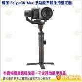飛宇 Feiyu G6 Max 多功能三軸手持穩定器 公司貨 運動相機 直播 G6MAX 等適用