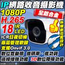 【台灣安防家】H.265 網路 收音 麥克風 2百萬 IPC 防水 1080P 紅外線 攝影機 適 可取 4路 8路 16路 AHD DVR