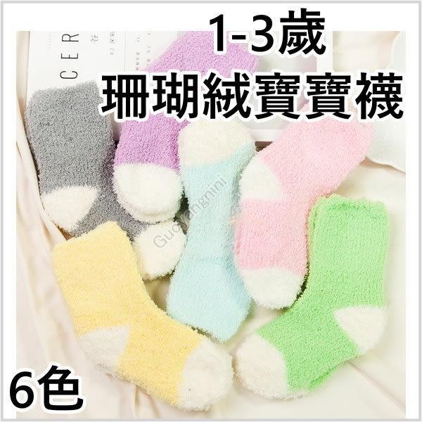 現貨 超保暖珊瑚絨襪子/兒童襪/寶寶襪/保暖襪/睡覺襪-果漾妮妮【SD003】