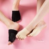 瑜珈襪 露趾襪套 半掌瑜珈襪子 防滑 男女半截棉襪半碼墊 五指襪套 5雙裝 2色