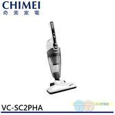 *元元家電館*CHIMEI 奇美 手持直立兩用捷淨吸塵器 VC-SC2PHA