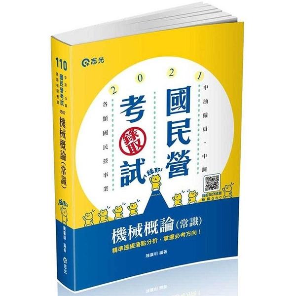 機械概論(常識)(中油僱員、中鋼、水利會、各類國民營事業 考試適用)