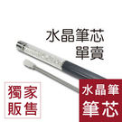 【筆芯買一送一】施華洛世奇原素水晶筆筆芯/鑽筆筆芯/SWAROVSKI