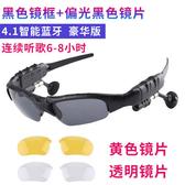 藍芽眼鏡 智慧藍芽音樂眼鏡多功能可戴眼睛耳機一體耳機聽歌通話運動騎行 mks雙12