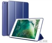 蘋果新款ipad保護套9.7英寸2017新版平板電腦硅膠全包套 3c優購