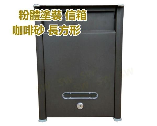 AG019咖啡砂 粉體塗裝 白鐵304#烤漆 信箱 超小型信件箱意見箱 附二支鑰匙 26*35*12cm