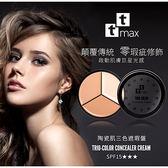 tt max 陶瓷肌三色遮瑕組 SPF15 ★★★ 15g+遮瑕刷 乙支入 ◆ 86小舖 ◆