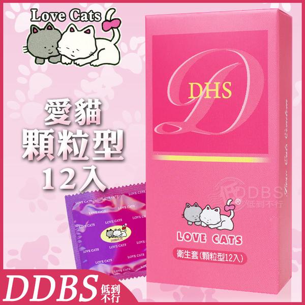 愛貓 虎牙 粗顆粒 保險套 12片(粉盒) 熱銷 情趣 推薦 衛生套 【DDBS】