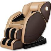 按摩椅商場家用電動按摩椅家用全身全自動揉捏太空艙多功能智能老年人小型4D沙發