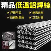 現貨 低溫鋁 焊接牢固 無需焊粉 正宗材質 耐腐蝕 2.0mm低溫鋁焊條 尾牙交換禮物MZ33999-001