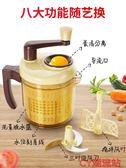 家用廚房多功能切菜器手動絞菜攪碎菜機脫水攪拌機絞餡神器 CY潮流站