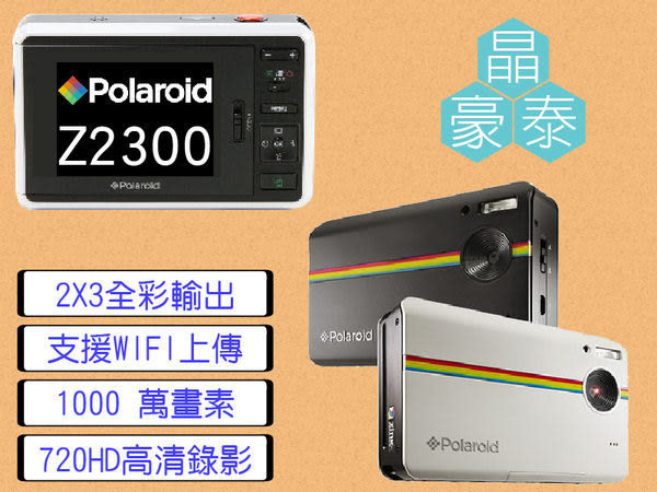 晶豪泰【分期+免運】POLAROID Z2300 數位式拍立得 環球公司貨