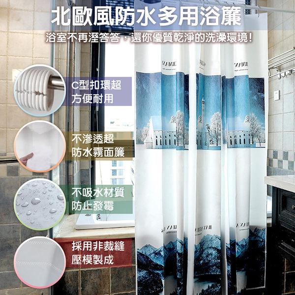(全館免運)(任兩款)【Apex】北歐風PEVA防水多用浴簾