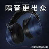 專業防噪音睡眠耳罩工作機械廠業抗噪架子鼓睡覺用靜音隔音耳機 居家物语