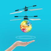 感應飛行器七彩水晶球遙控飛機耐摔懸浮球充電會飛小黃人兒童玩具igo     琉璃美衣